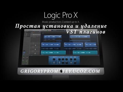 Простая установка и удаление VST плагинов в Logic Pro X./Grigory Prometey