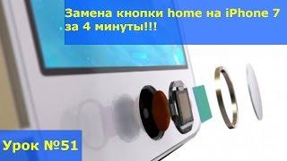 Замена кнопки home на iPhone 7,  разборка, ремонт айфона 7(Видео инструкция как своими руками заменить кнопку home на iPhone 7. Данный урок вас научит делать ремонт, разбор..., 2016-12-06T21:39:25.000Z)