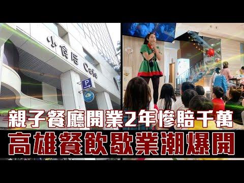食在困難親子餐廳開業2年慘賠千萬 高雄餐飲爆歇業潮 | 台灣新聞 Taiwan 蘋果新聞網