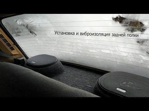 Установка и виброизоляция задней полки на ВАЗ-2107