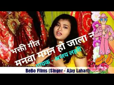 Bhojpuri bhakti songs 2017-Nirgun bhajan-DJ bhojpuri bhakti geet- Ajay Lahari-bhojpuri kajari geet