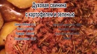 Мясо свинина в духовке рецепты.Духовая свинина с картофелем и зеленью