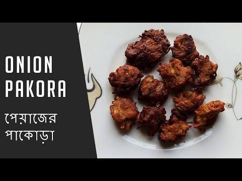 পেঁয়াজের পাকোড়া   Onion Pakoda Recipe   onion pakora recipe