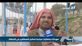 مهرجانات وفعاليات سياحية تستقبل المصطافين في منطقة الباحة
