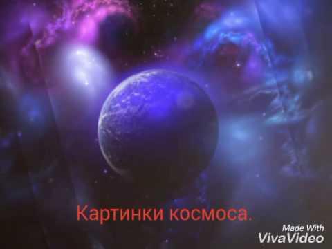 Картинки космоса.