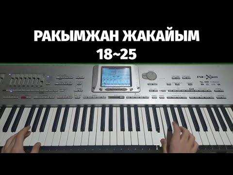 Рахымжан 18-25 на пианино