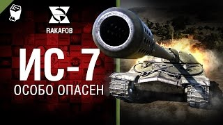 ИС-7 - Особо опасен №28 - от RAKAFOB [World of Tanks]