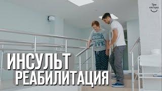 Реабилитация после инсульта  Лечение и восстановление после инсульта