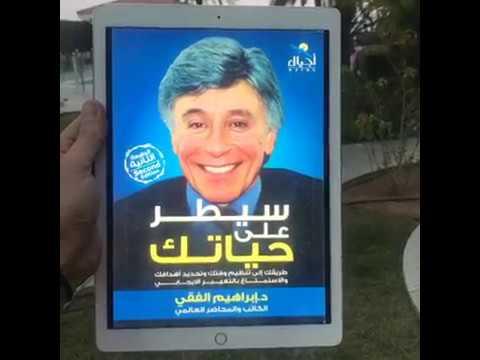 Read_with_Moataz #6: {سيطر على حياتك} 👌🏻
