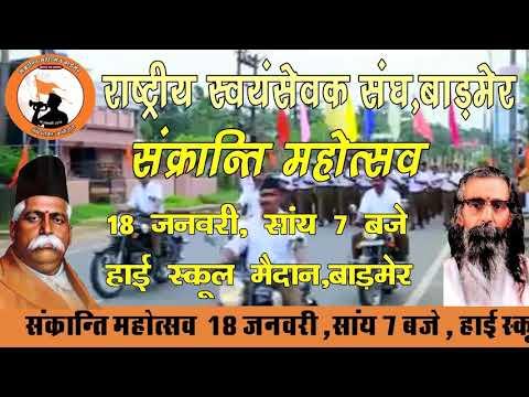Rashtriya Swayamsevak Sangh Barmer deidara sanchalan18 - 1-18