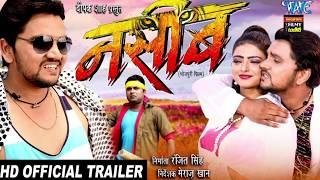 भोजपुरी गायक से नायक बने गुंजन सिंह की धमाकेदार एंट्री - फिल्म नसीब - Gunjan Singh