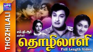Thozhilali | Full Movie | தொழிலாளி | MGR,KR Vijaya