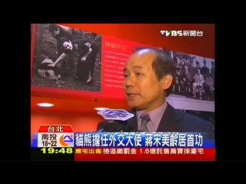 貓熊擔任外交大使 蔣宋美齡居首功