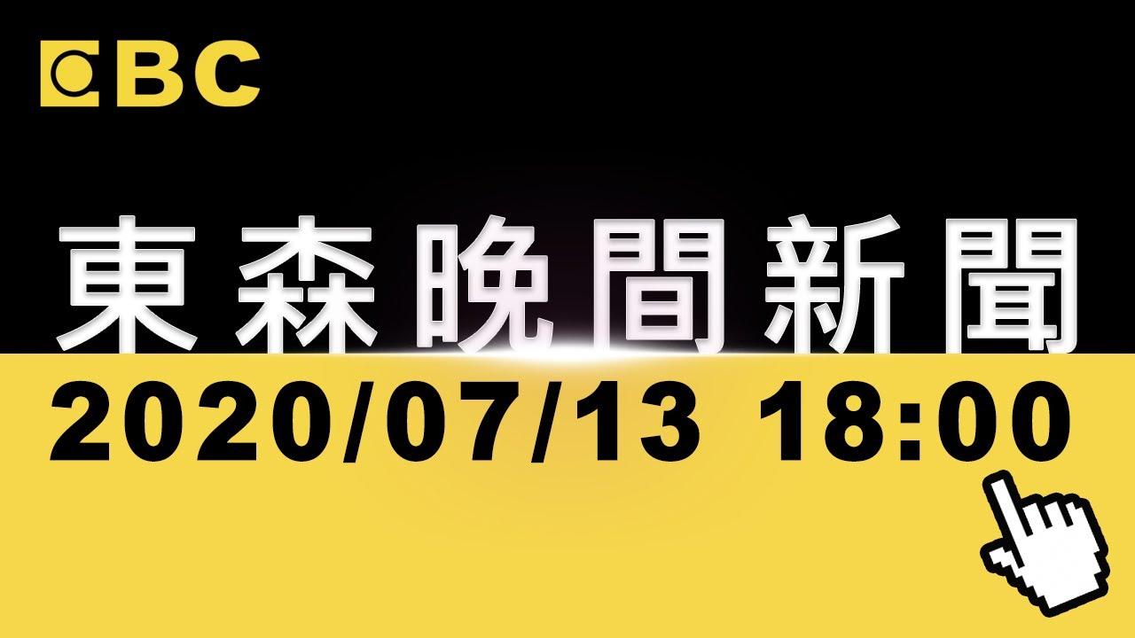 【東森晚間焦點新聞】2020/07/13 吳宇舒主播