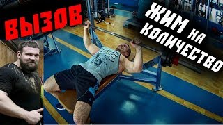 ВЫЗОВ от Кирилла Сарычева - Жим Половины Собственного Веса на количество ! Рекорд Савко не устоял !