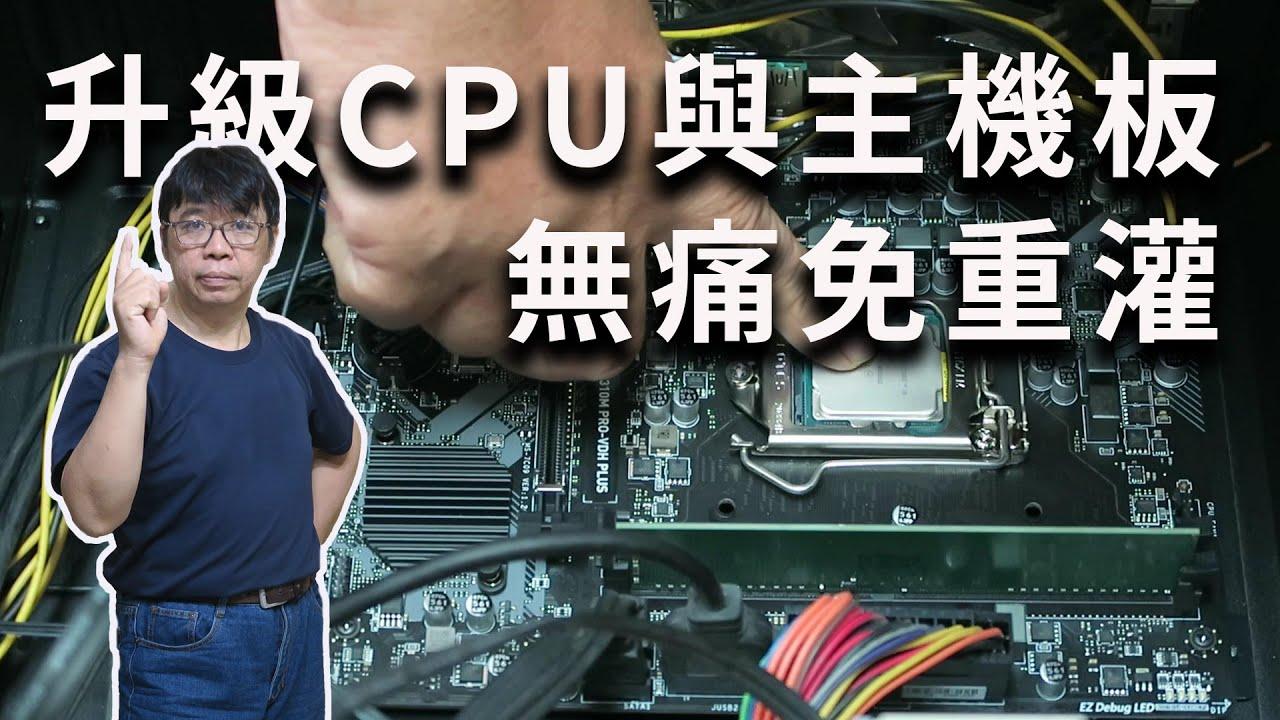 無痛升級CPU與主機板  免重灌系統  隨時想升級就升級真是太方便了