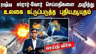 Seithi Veech 24-07-2020 IBC Tamil Tv