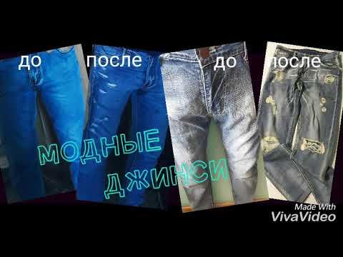 Как сделать рванные джинсы и отбелить модно
