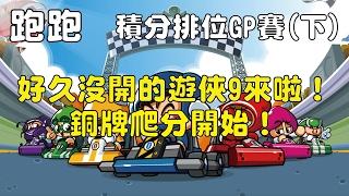 【Yue】積分牌位GP賽 | 好久不見遊俠9!銅牌爬分啦!(下)2017/2/20【跑跑卡丁車 Kartrider】