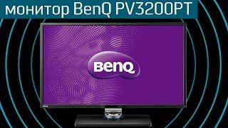 Обзор монитора BenQ PV3200PT: монитор для профессиональной обработки видео -32 дюйма, 4К дисплей