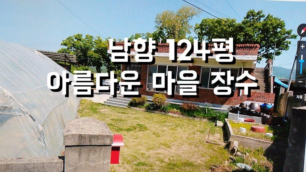 시골집5000만원 토지124 건물21 장수! 남향 구릉지 아름다운 전망 굿