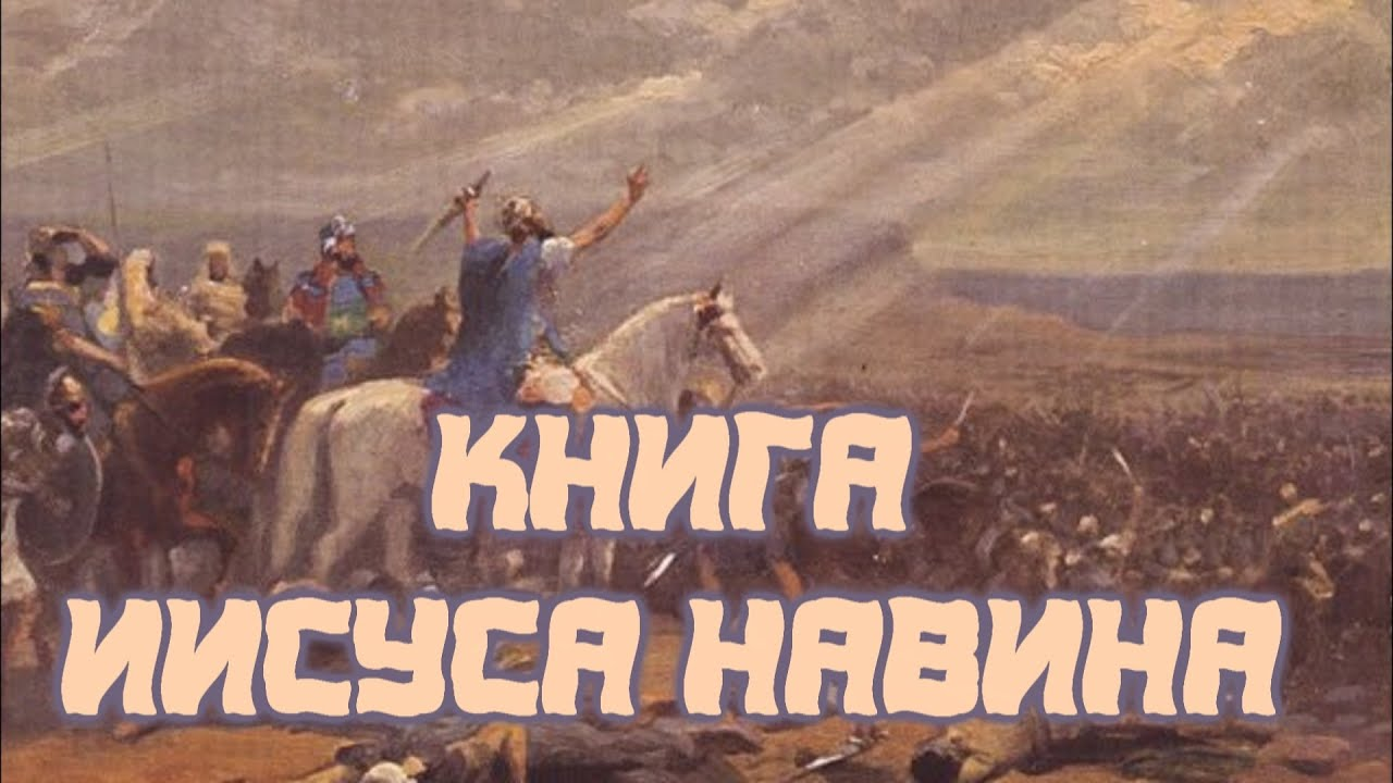 Иисус навин книга скачать