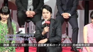映画『怒り』 監督・脚本 李相日 原作 吉田修一 2016年9月17日(土) 全国...