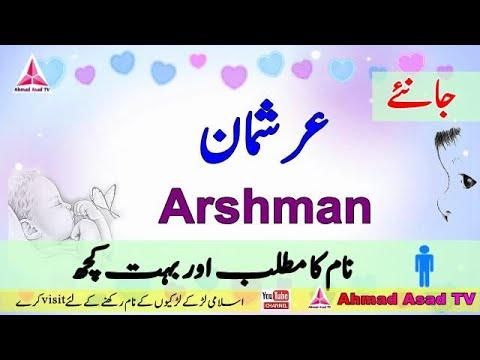Arshman Name Meaning In Urdu Youtube