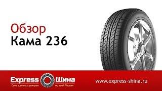 Видеообзор летней шины Кама 236 от Express-Шины