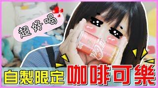 【維特】開箱日本販賣機限定-咖啡可樂!自製口味神還原超高?