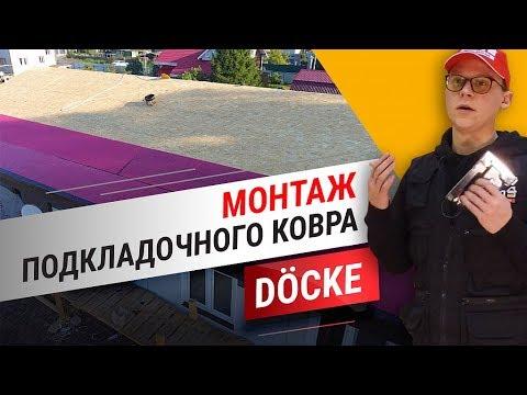 Монтаж подкладочного ковра под мягкую кровлю Дёке (Docke)