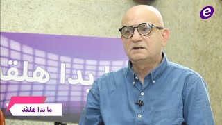 هكذا وصف ريمون صليبا عادل إمام ودريد لحام وهذا رأيه بـ هشام حداد وماريو باسيل