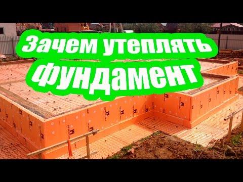 видео: ДЛЯ ЧЕГО УТЕПЛЯТЬ ФУНДАМЕНТ