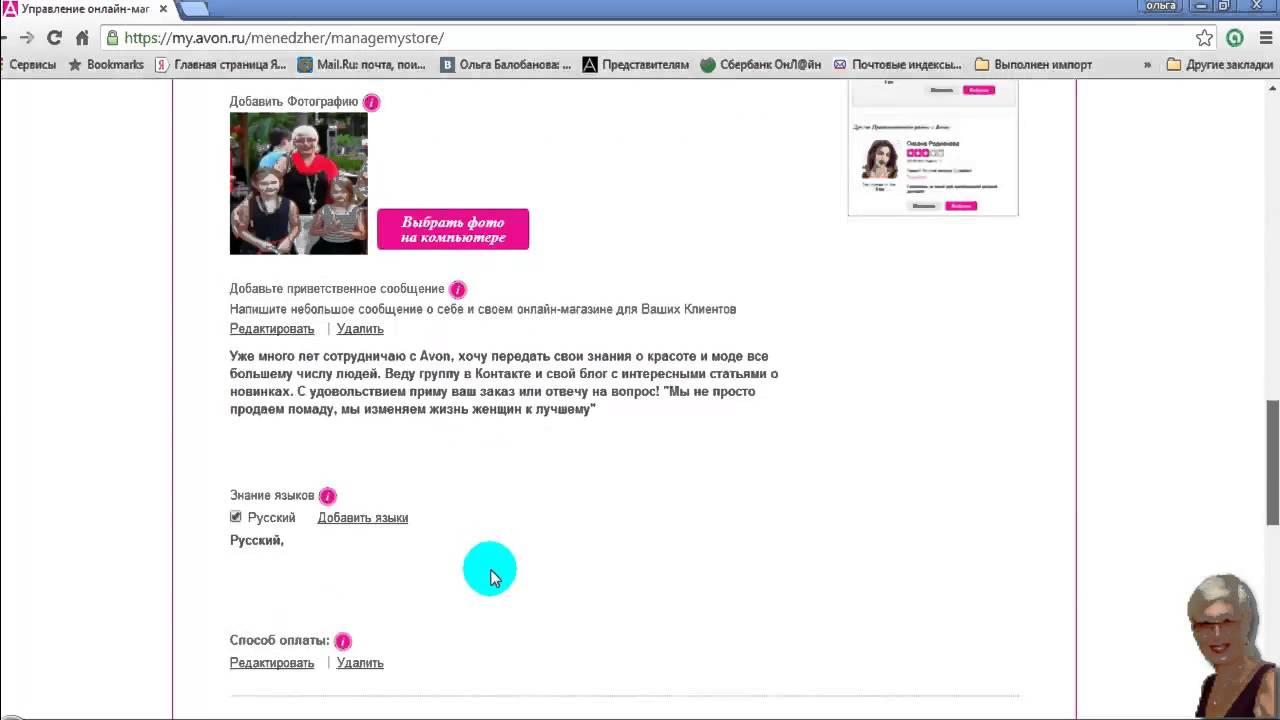 Как открыть свой онлайн магазин Avon - YouTube 2ce688fcdda0e