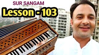 103 Finger Exercises For Harmonium for Begginners  II Sur Sa...