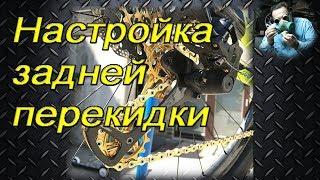 Настройка заднего переключателя скоростей на велосипеде.(В ролике доступно объясняется, как самостоятельно настроить задний переключатель скоростей велосипеда...., 2016-01-03T17:00:16.000Z)