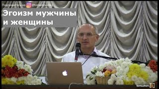 Торсунов О.Г.  Эгоизм мужчины и женщины