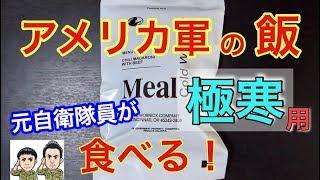 米軍の【寒冷地専用】戦闘糧食を元自衛隊員が食べてみたら驚きの連続・・Military MRE Taste Test