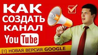 КАК СОЗДАТЬ КАНАЛ на YouTube в Новой Версии Google | YouTube ACADEMY™ Станислав Чорней