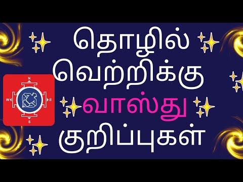 Vastu Tips for Office in Tamil |தொழில் வெற்றிக்கு ஏழு முக்கியமான வாஸ்து குறிப்புகள்|Tamil Vastu Tips