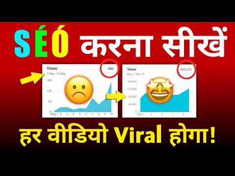 YouTube Video Ka SEO करना सीखें (step by step)   EVERY Video will RANK on the Top 🔥