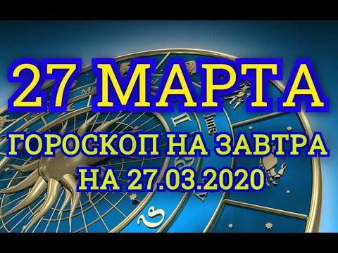 Гороскоп на завтра на 27.03.2020 | 27 Марта | Астрологический прогноз
