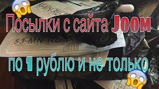 Посылки с сайта Joom по 1 рублю и не только