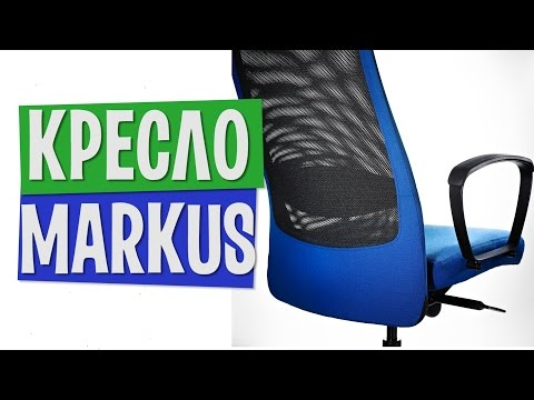 Офисный стул Маркус из Ikea. Распаковка, сборка и мое мнение об этом стуле!