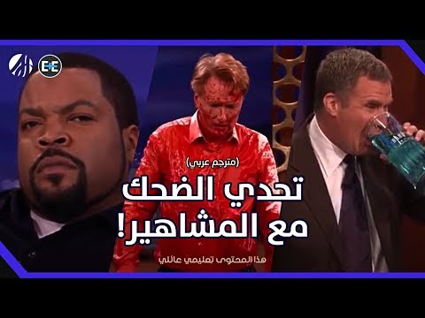 حاول أن لا تضحك مع أفضل برنامج تلفزيوني! (مترجم عربي)