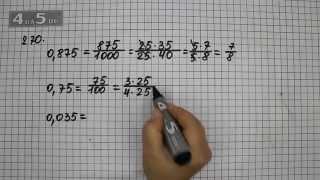 Упражнение 270.  Математика 6 класс Виленкин Н.Я.