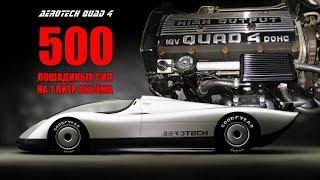 500 Сил на Литр – Двигатель QUAD 4 и Невероятные Прототипы Oldsmobile Aerotech / FE3-X