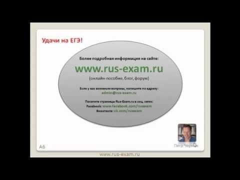 А6. Русский язык. ЕГЭ. (Продвинутый уровень)
