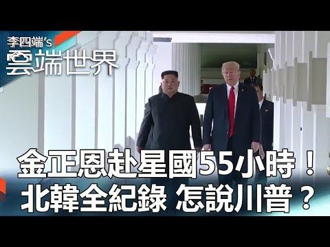金正恩赴星國55小時!北韓全紀錄 怎說川普?-李四端的雲端世界