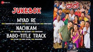 Babo Full Movie Audio Jukebox Ramesh Choudhary Manjiri Mote Amol Kagne